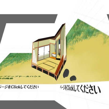 Alternativa3D 読み込んだ画像で、絵本を作る by narutohyper