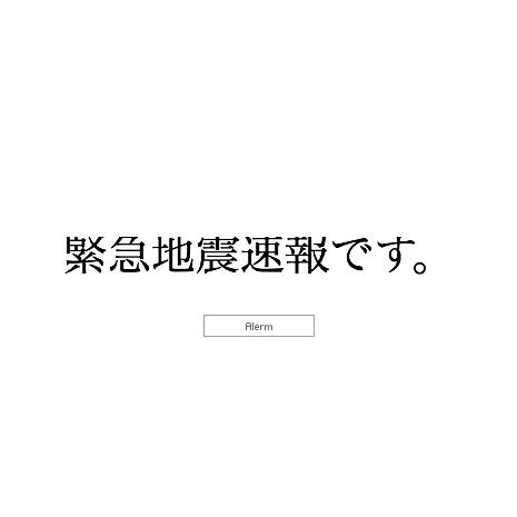 緊急地震速報のアラーム by Hiiragi